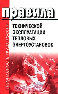 ПТЭТЭ - Правила технической эксплуатации тепловых энергоустановок