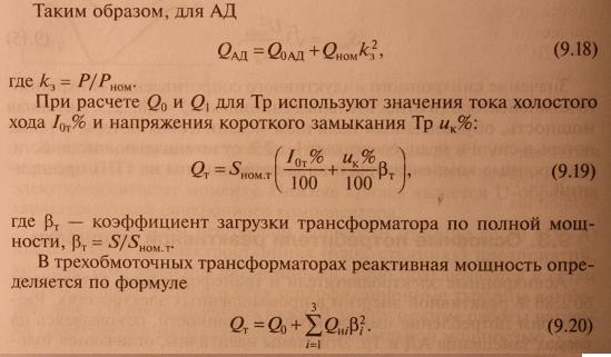 Потребители реактивной мощности: формулы расчета, методы расчета