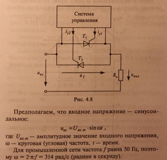 Прерыватели переменного тока, принцип работы, схемы, варианты управления