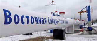 Система нефтепроводов в России