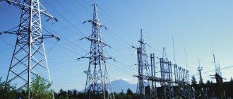 Регулирование тарифов в электроэнергетике