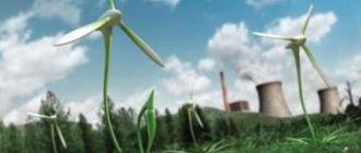 Экология в энергетике