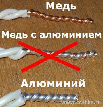 Соединение медных и алюминиевых проводов 2