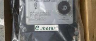 Счетчик электроэнергии EMS