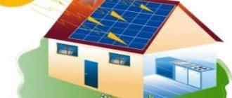 Применение энергосберегающих технологий 1