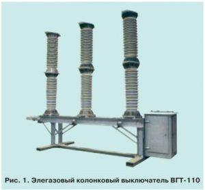 Производство и новые разработки высоковольтной аппаратуры 1