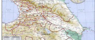 Состояние и развитие энергосистемы Грузии