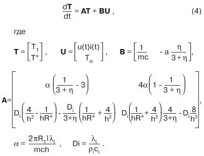 form4 Особенности теплового режима нелинейных ограничителей перенапряжений