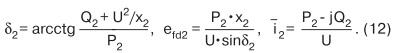 form12 Параллельная работа синхронной и асинхронизированной машин переменного тока
