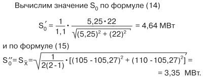 form-17-9 Проблема сбалансированности данных коммерческого учета электроэнергии