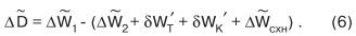 form6 Проблема сбалансированности данных коммерческого учета электроэнергии