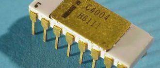 Специализированный микропроцессоры