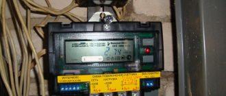 Кто должен менять счетчик электроэнергии 2