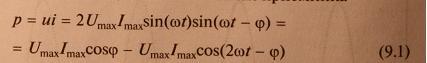 Реактивная мощность и её компенсация, формула, схема, диаграмма