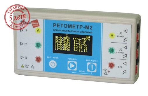 Ретометр-2