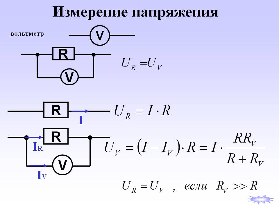 вольтметр-7