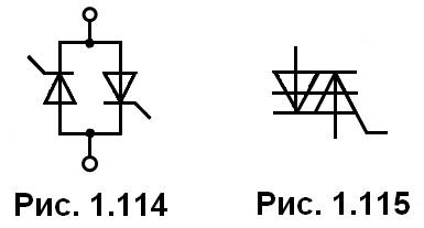 рис. 1.114 рис. 1.115