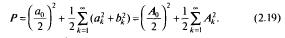 Распределение мощности и энергии в спектре колебания: ширина спектра колебания