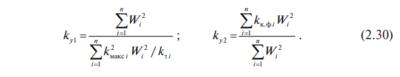 Учет различий в графиках нагрузок в узлах: расчет, формула