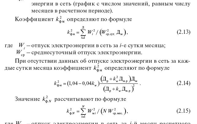 Характеристики графиков нагрузки: формулы, расчет, нормы