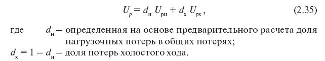 Характеристики режимов напряжения: формула, расчет