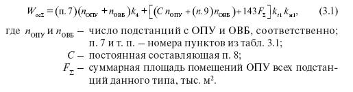 Общеподстанционный расход электроэнергии: формула расчета