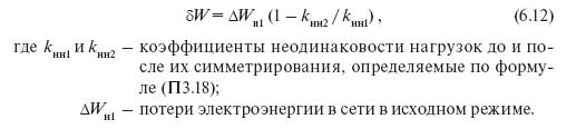 Выравнивание нагрузок фаз в сетях 0,4 кВ