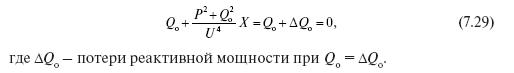 Учет влияния реактивной мощности на напряжение при расчете конденсаторной установки