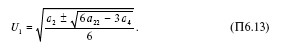 Определение симметричных составляющих в фазных и междуфазных напряжений: расчет, формулы