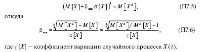 Вероятность выхода случайного процесса за установленный уровень: расчет, формулы